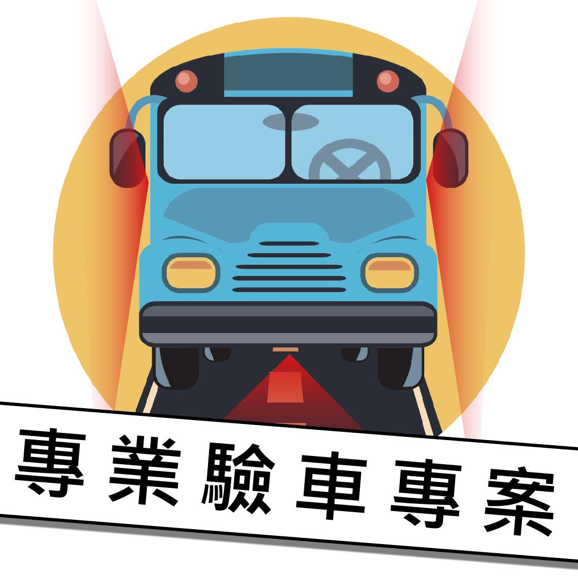 X戰警 『專業驗車專案』 行車視野輔助系統